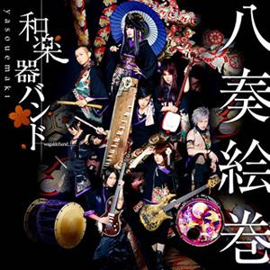 和楽器バンド / 八奏絵巻 [CD+DVD] [限定]
