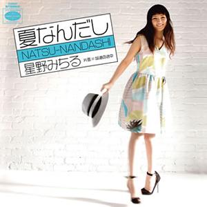 星野みちる / 夏なんだし [CD+EP]
