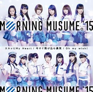 モーニング娘。'15 / Oh my wish! / スカッとMy Heart / 今すぐ飛び込む勇気 [CD+DVD] [限定]