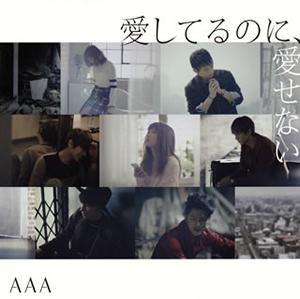 AAA / 愛してるのに、愛せない [限定]