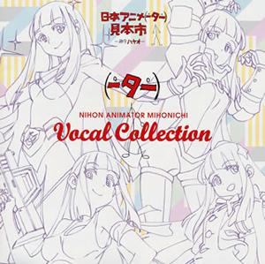 日本アニメ(ーター)見本市」Vocal Collection - CDJournal