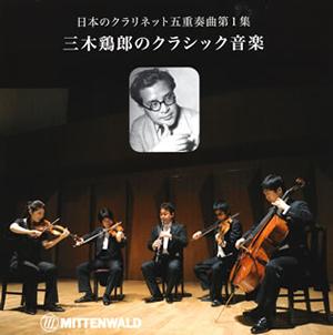 日本のクラリネット五重奏曲第1集 伊藤寛隆(CL) 印田千裕SQ