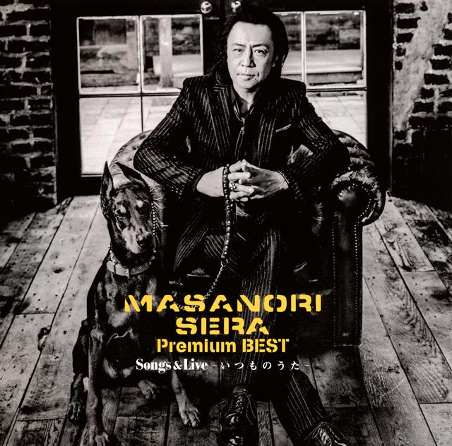 世良公則 / Premium BEST Songs&Live〜いつものうた〜 [2CD]