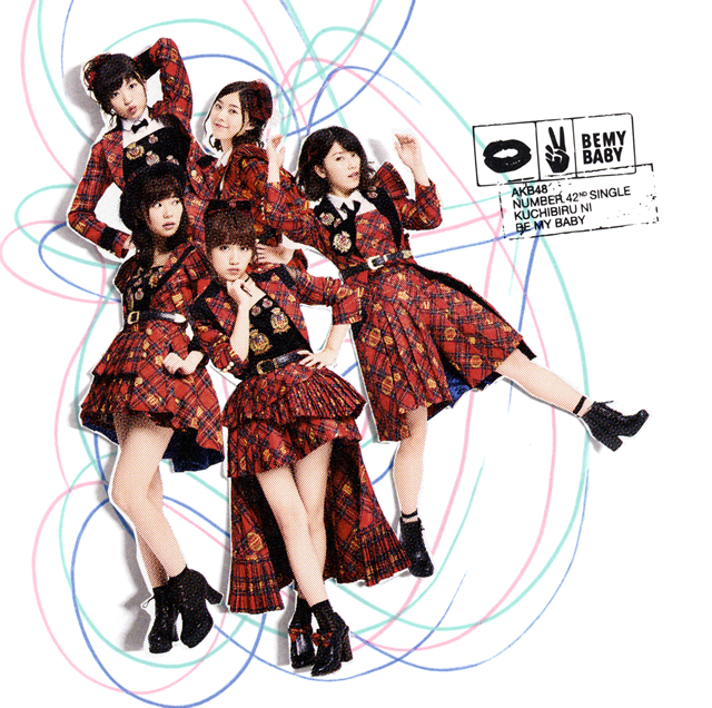 AKB48 / 唇にBe My Baby(Type A) [CD+DVD]