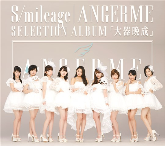 ANGERME / S / mileage / ANGERME SELECTION ALBUM〜大器晩成