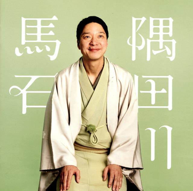 隅田川馬石 / 「四段目」「唐茄...