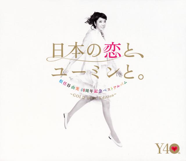 松任谷由実 / 日本の恋と、ユーミンと。〜GOLD DISC Edition〜 [3CD] [限定]