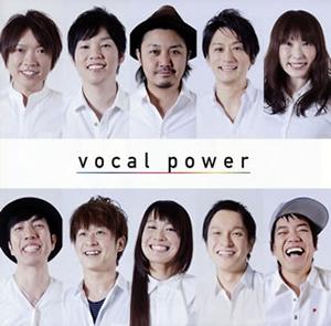 vocal power / vocal power