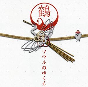 鶴 / ソウルのゆくえ