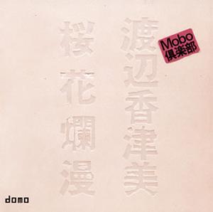 渡辺香津美 / 桜花爛漫 [SHM-CD]