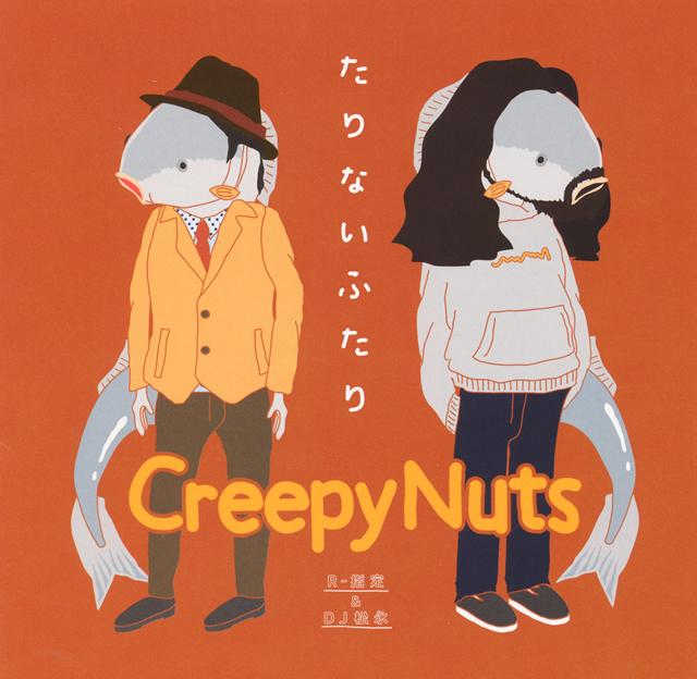 CreepyNuts / たりないふたり