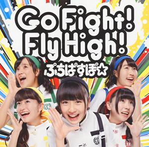 ぷちぱすぽ☆ / Go Fight!Fly High!