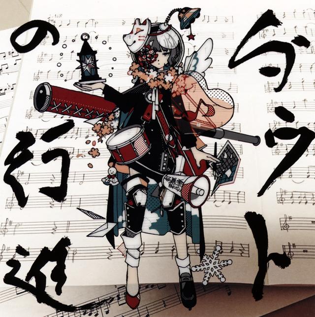 空想委員会、ニュー・アルバム ...