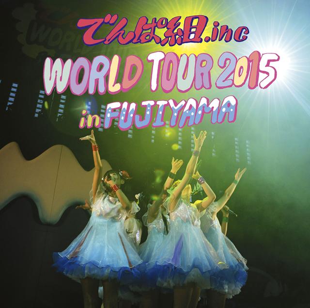でんぱ組.inc / WORLD TOUR 2015 in FUJIYAMA [2CD] [限定]