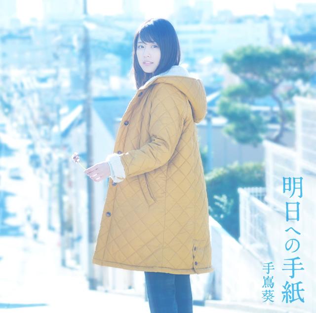 手嶌葵 / 明日への手紙