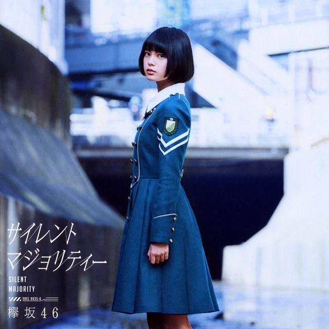 欅坂46 / サイレントマジョリティー(TYPE-A) [CD+DVD]