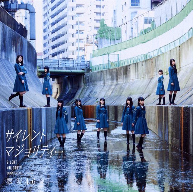 欅坂46 / サイレントマジョリティー