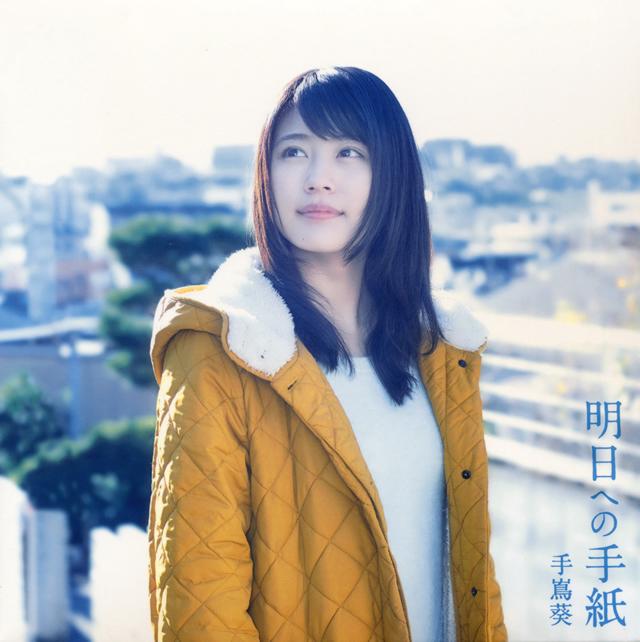 手嶌葵 / 明日への手紙 プレミアムエディション [紙ジャケット仕様] [CD+DVD] [限定]