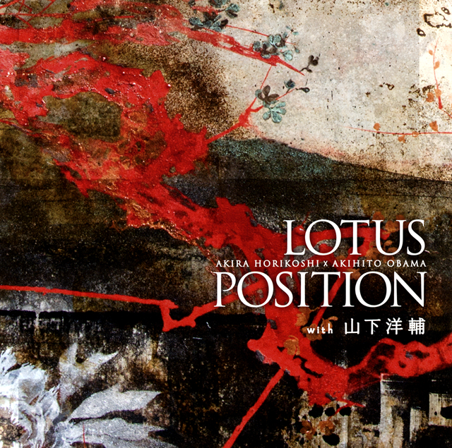 LOTUS POSITION / LOTUS POSITION with 山下洋輔