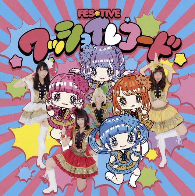 FES☆TIVE / ワッショイレコード