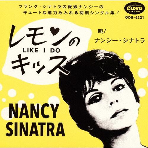 ナンシー・シナトラ / レモンのキッス