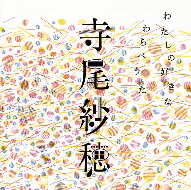 寺尾紗穂 / わたしの好きなわらべうた