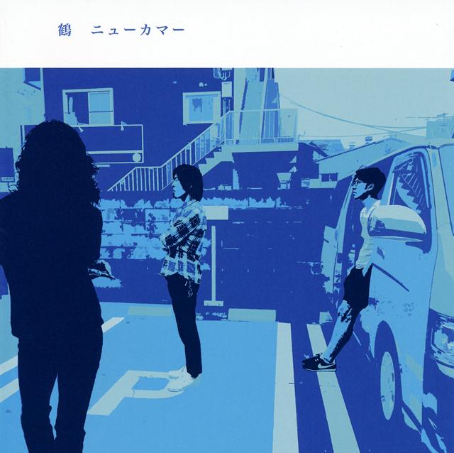 鶴 / ニューカマー