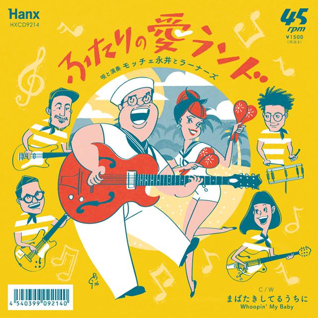 モッチェ永井とラーナーズ / ふたりの愛ランド / まばたきしてるうちに [CD+EP]