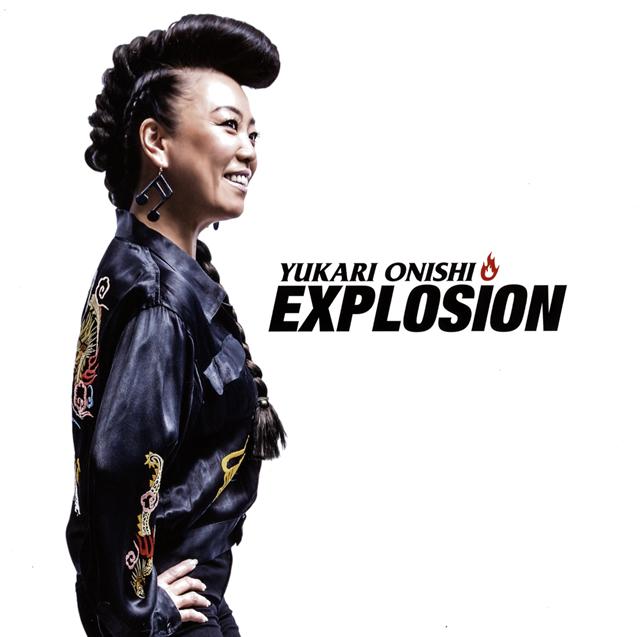 大西ユカリ / EXPLOSION