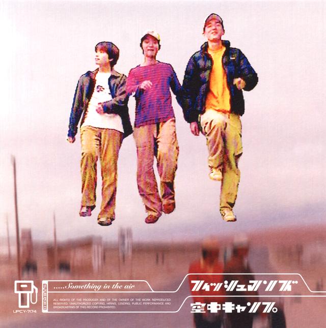 フィッシュマンズ / 空中キャンプ [SHM-CD]