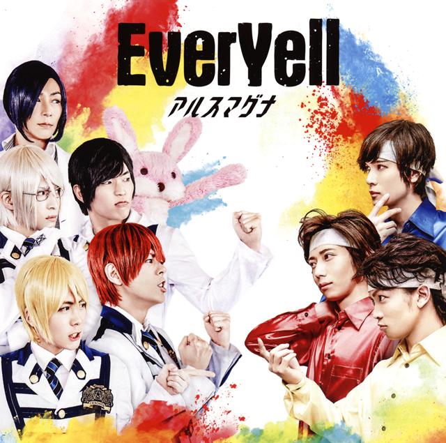 アルスマグナ / EverYell