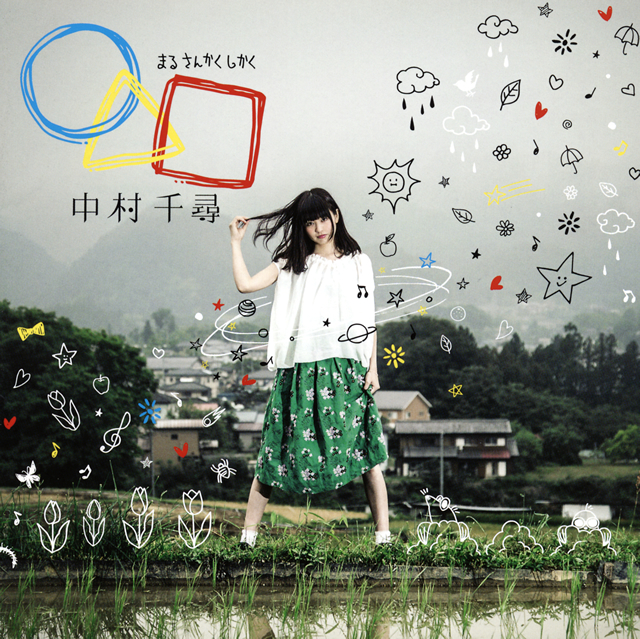 中村千尋 / ○△ (まる さんかく しかく)