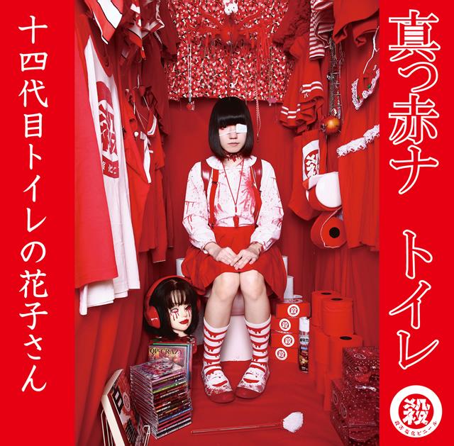 十四代目トイレの花子さん / 真っ赤ナ トイレ