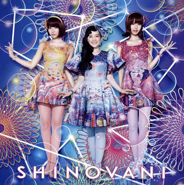 SHINOVANI / おんなのこ☆おとこのこ [CD+DVD]
