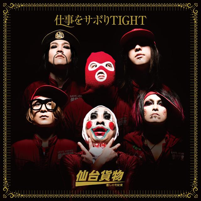 仙台貨物 / 仕事をサボりTIGHT [CD+DVD]