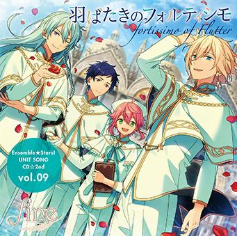「あんさんぶるスターズ!」ユニットソングCD 2ndシーズン vol.09 fine / fine