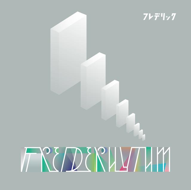 フレデリック / フレデリズム