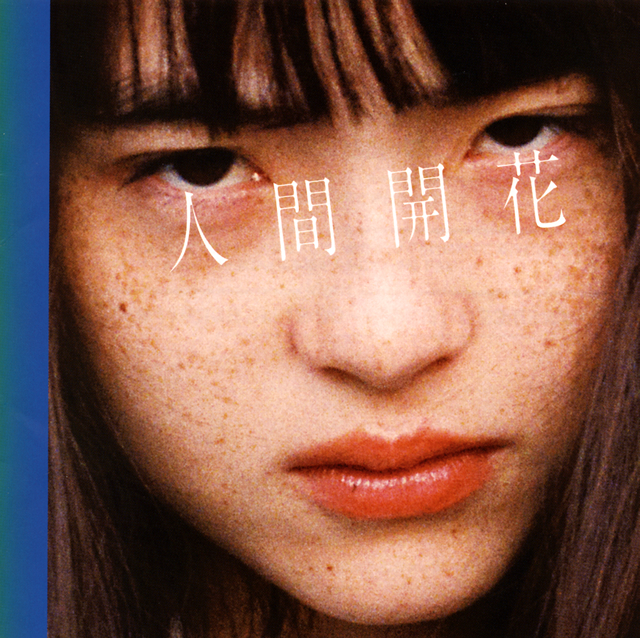 RADWIMPS / 人間開花 [CD+DVD] [限定]