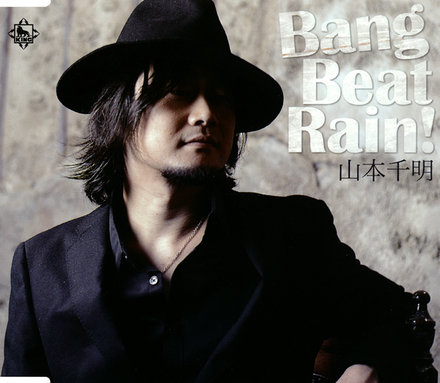 山本千明 / Bang Beat Rain! / Game Of Love / kissの跡 / もう一度 あのときに…