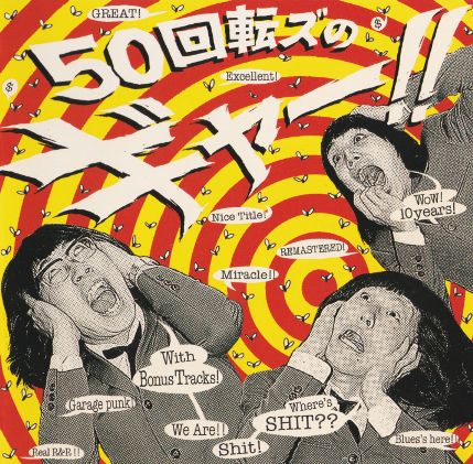 ザ50回転ズ / 50回転ズのギャー!![+15]〜10th Anniversary Edition〜