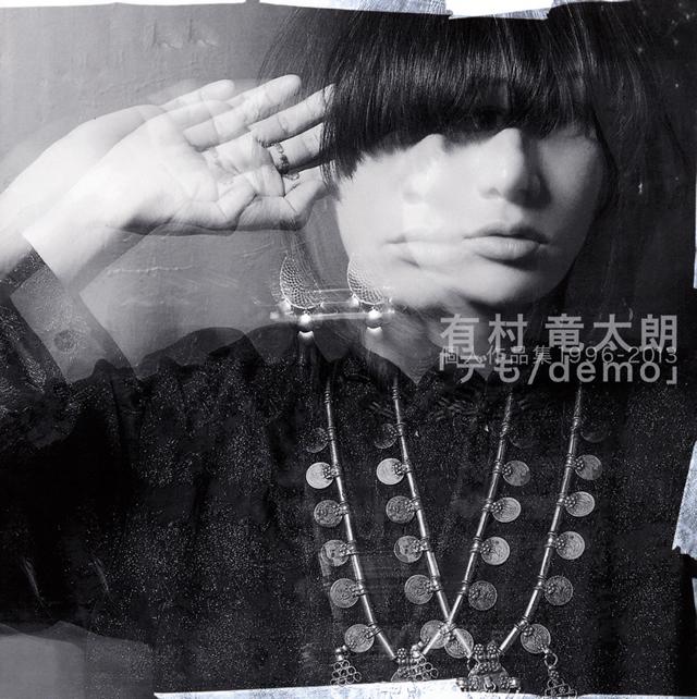 有村竜太朗 / 個人作品集1996-2013「デも / demo」