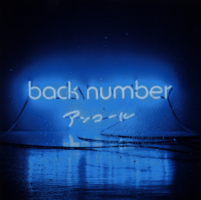 back number - アンコール [2CD]