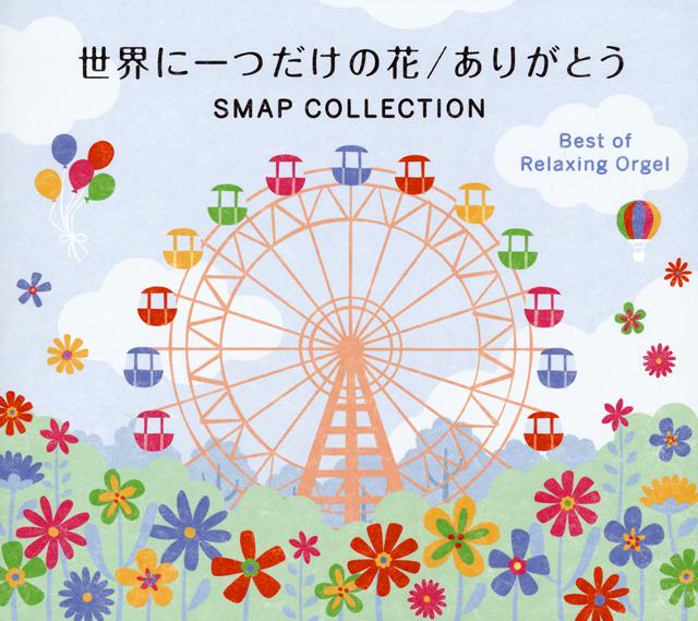 世界に一つだけの花 / ありがとう〜SMAPコレクション / α波オルゴール・ベスト [デジパック仕様] [2CD]