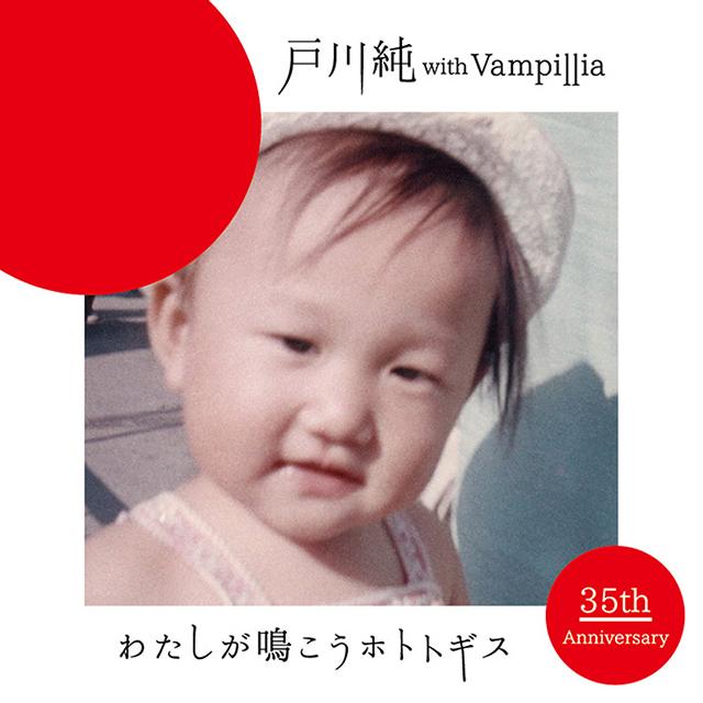 戸川純 with Vampillia / わたしが鳴こうホトトギス [紙ジャケット仕様]