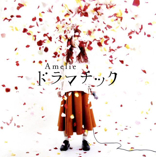 Amelie / ドラマチック
