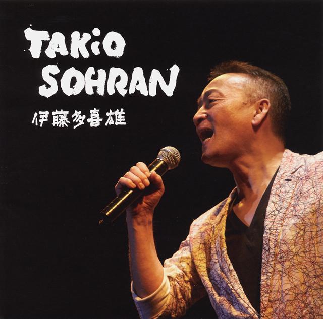 伊藤多喜雄 / ゴールデン☆ベスト「雅(みやび)」TAKIO SOHRAN