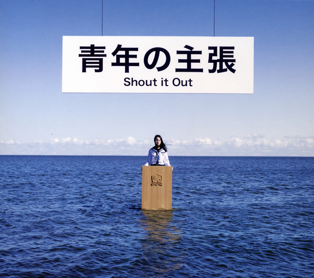 Shout it Out - 青年の主張 [CD]