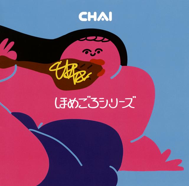 CHAI / ほめごろシリーズ