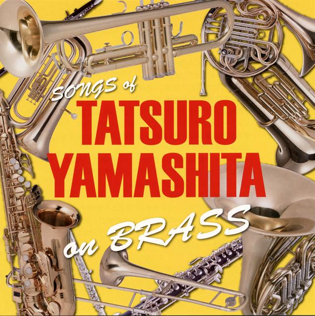 TATSURO YAMASHITA on BRASS〜山下達郎作品集 ブラスアレンジ〜 / 山下達郎(監修)