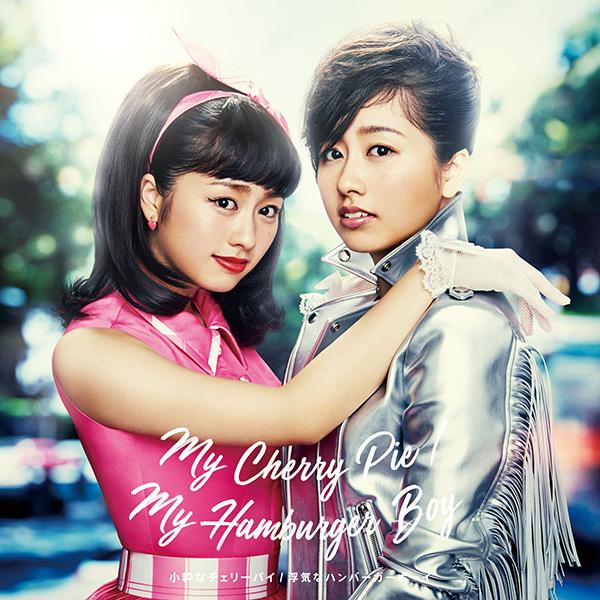 佐々木彩夏 / My Cherry Pie(小粋なチェリーパイ) / My Hamburger Boy(浮気なハンバーガーボーイ)